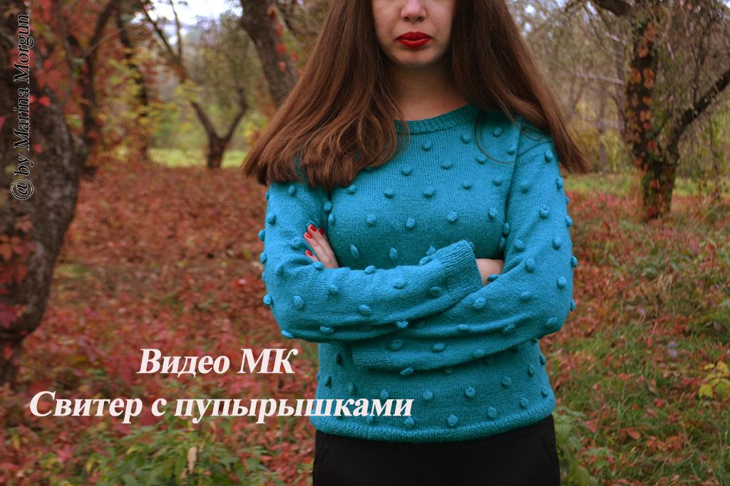 viazanyi_sviter_s_pupyryshkami_master_klass