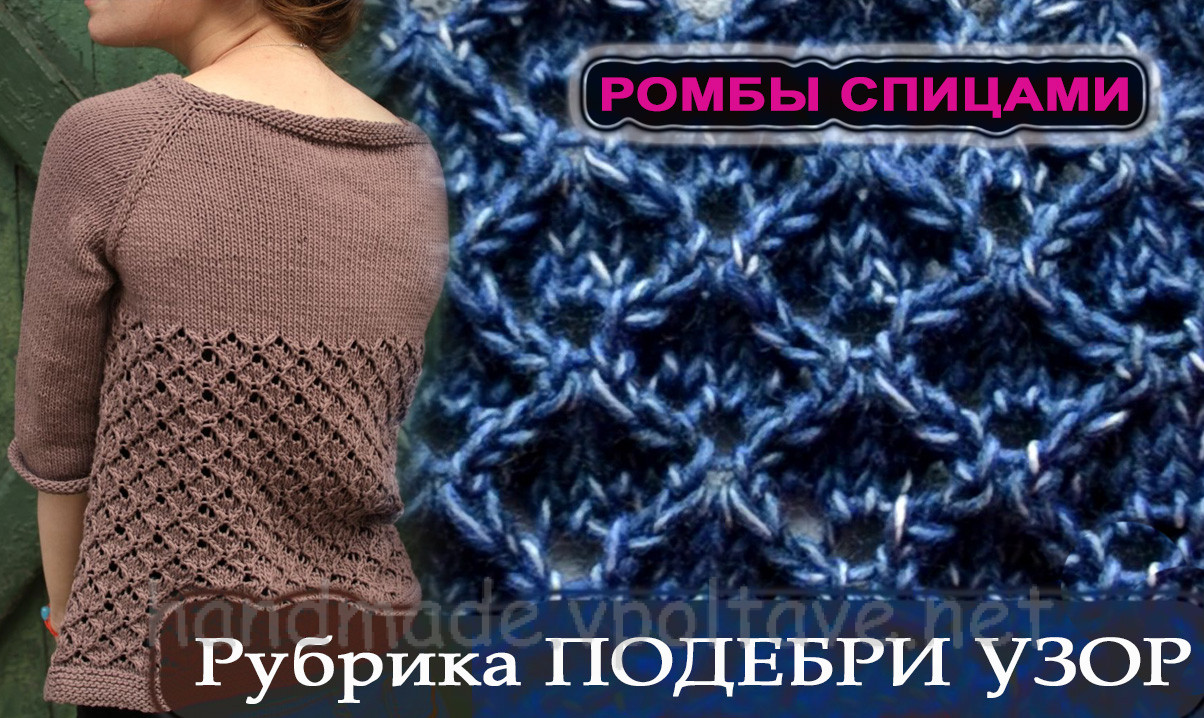 Rhombus knitting pattern