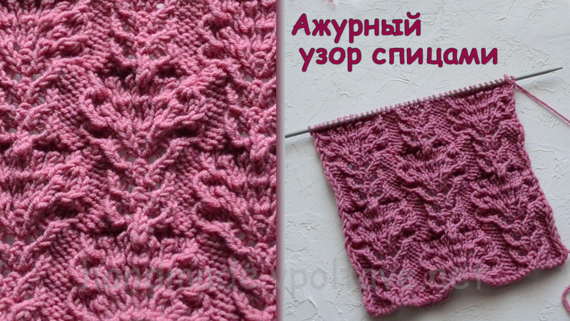 openwork knitting