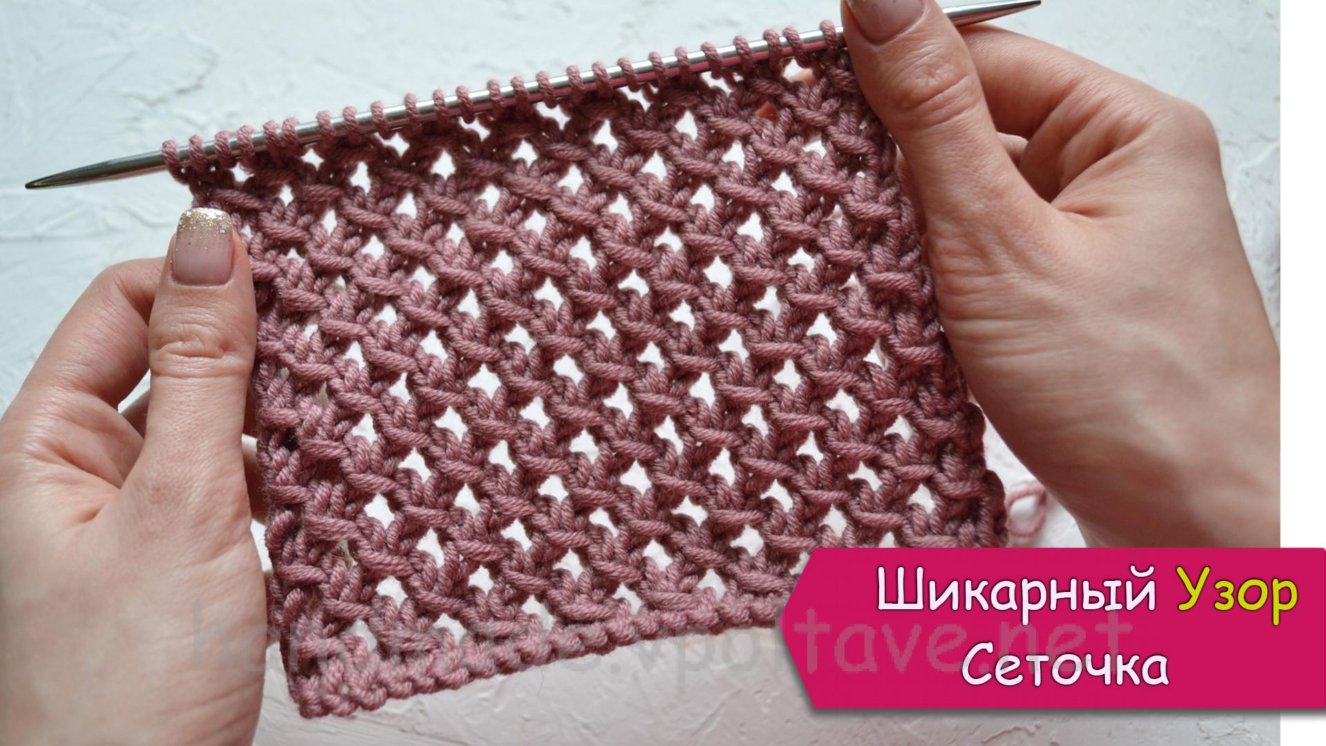 openwork knitting pattern