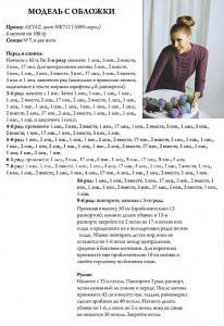 свитер описание