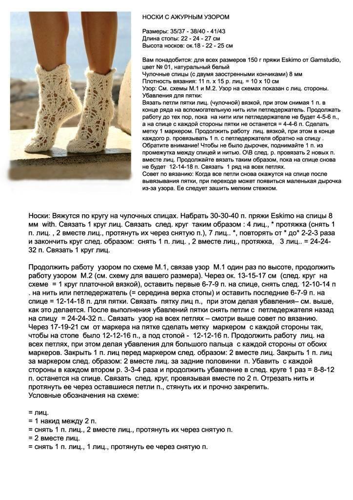 Схемы вязания ажурных носков 58
