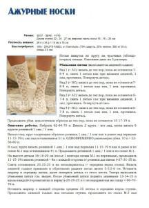 вязаные носки описание