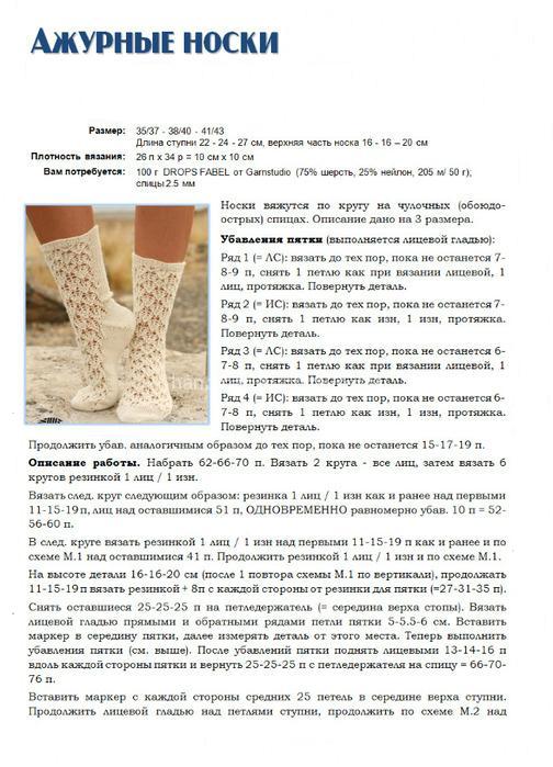Схемы вязания ажурных носков 64