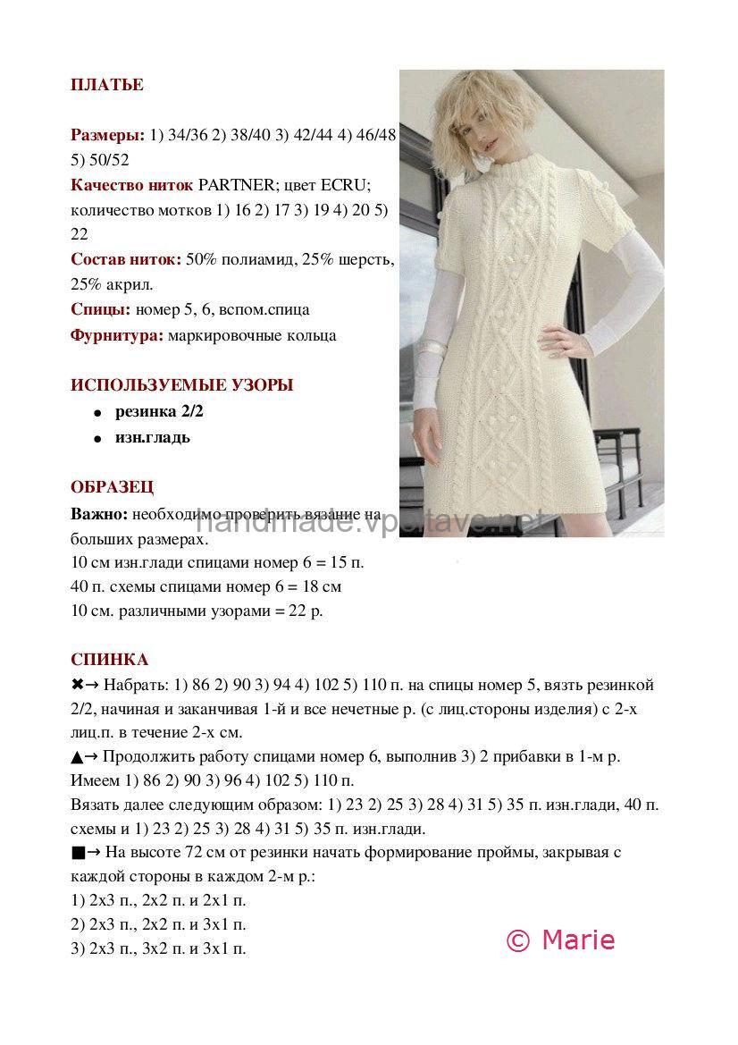 вязаное белое тёплое платье описание