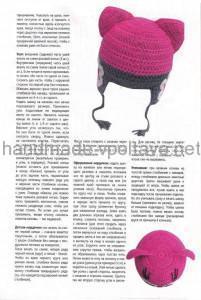 гламурная детская шапочка описание