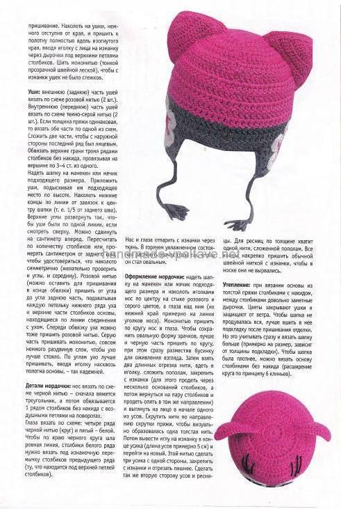 glamorous baby cap description