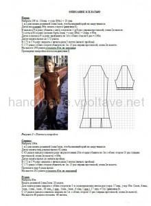 вязаное платье туника описание