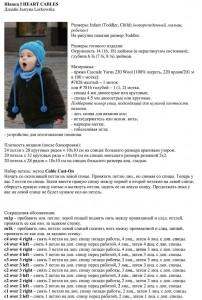 shapochka_dlya _malchika_opisanie1