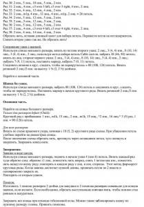 shapochka_dlya _malchika_opisanie3