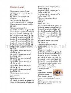 описание вязаного санты