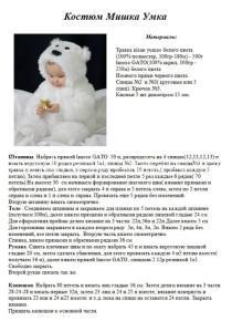 вязаный костюм для ребёнка описание