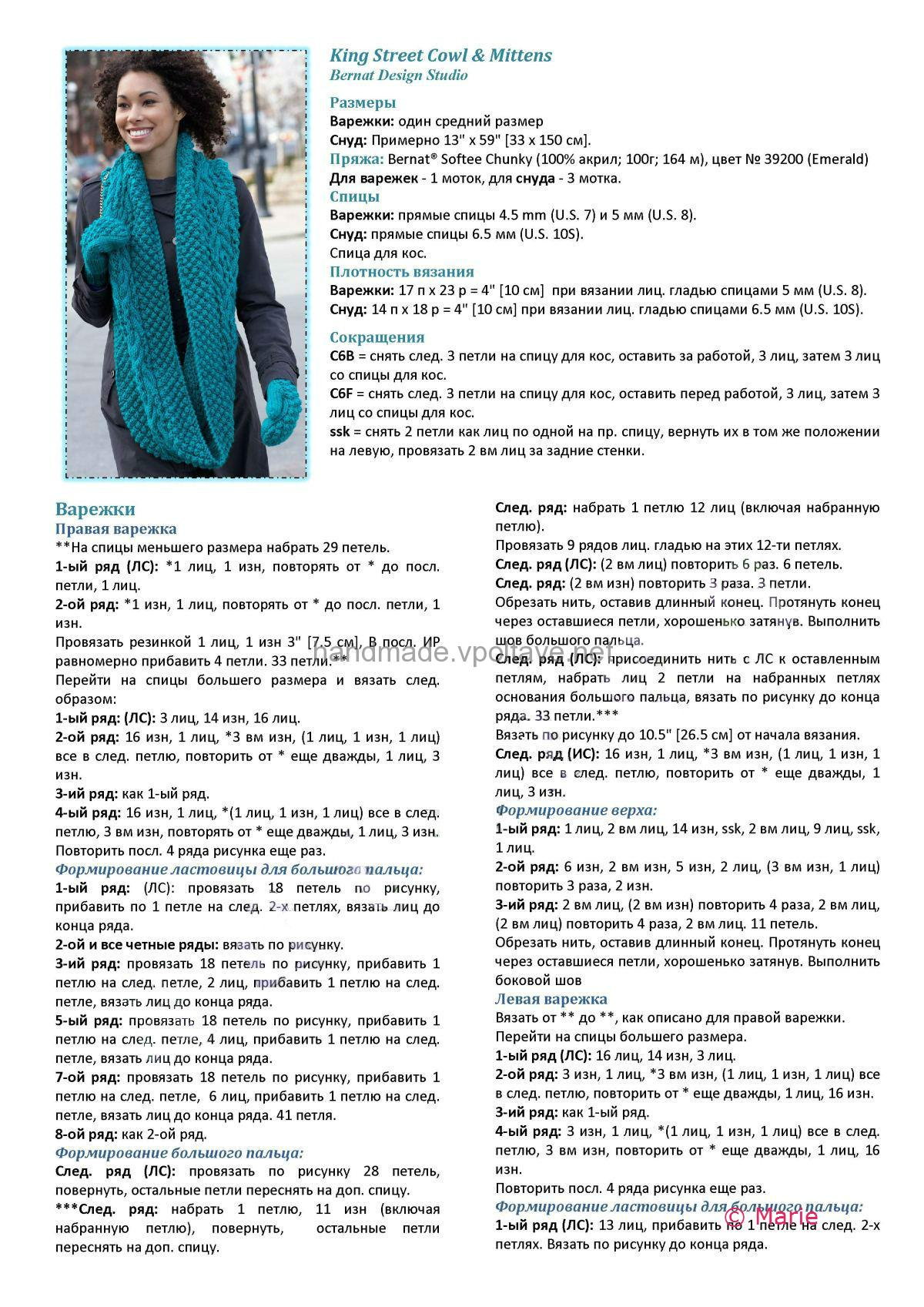 knitted LIC and mittens knitting description